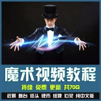 魔术视频教程 学习魔术 近景舞台魔术全套合集纯中文版魔术教学