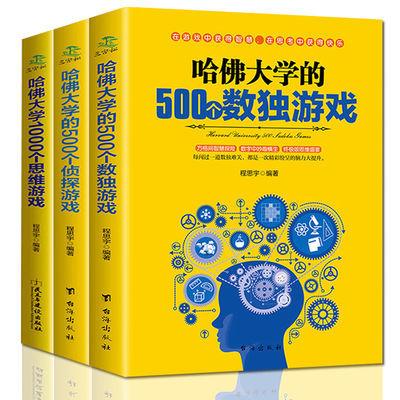 哈佛大学的500个数独游戏侦探游戏左右大脑潜能开发逻辑训练书籍