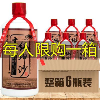 【十年坤沙】贵州酱香型53度纯粮食白酒水500ML*6瓶 白酒整箱特价