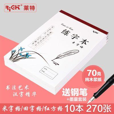 10本硬笔书法练字本米字格田字格红方格成人小学生钢笔练字纸套装