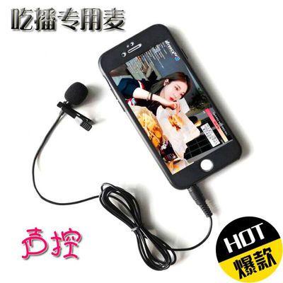 领夹式麦克风手机录音唱歌声卡直播单反胸麦抖音快手吃播声控话筒