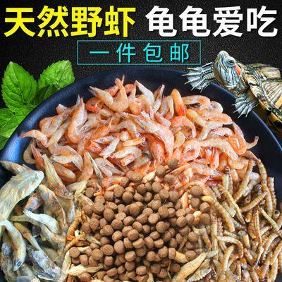龟粮乌龟饲料乌龟食巴西龟鳄龟龟食虾干鱼干仓鼠粮食刺猬粮虫干