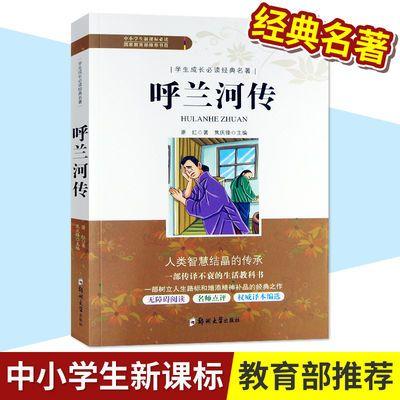 呼兰河传新课标中小学生成长必读经典名著学故事书籍教育部推荐