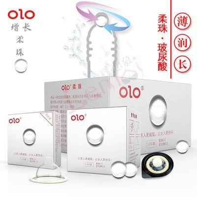 olo柔珠避孕套玻尿酸001安全套刺激女性G点延时持久超薄by情趣套