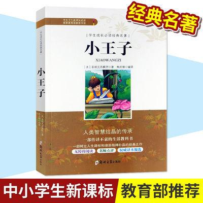 小王子新课标中小学生成长必读经典名著学故事书籍教育部推荐
