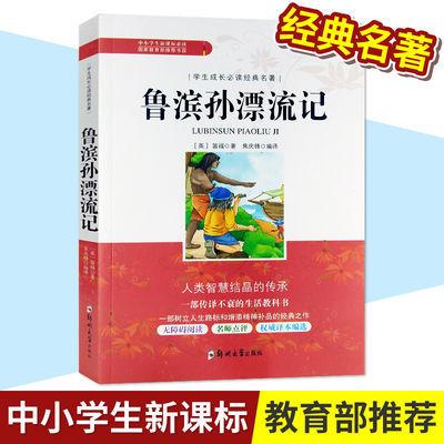 鲁滨孙漂流记新课标中小学生成长必读经典名著故事书籍教育部推荐
