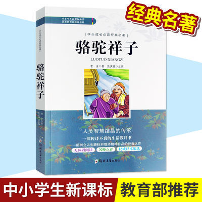 骆驼祥子新课标中小学生成长必读经典名著学故事书籍教育部推荐