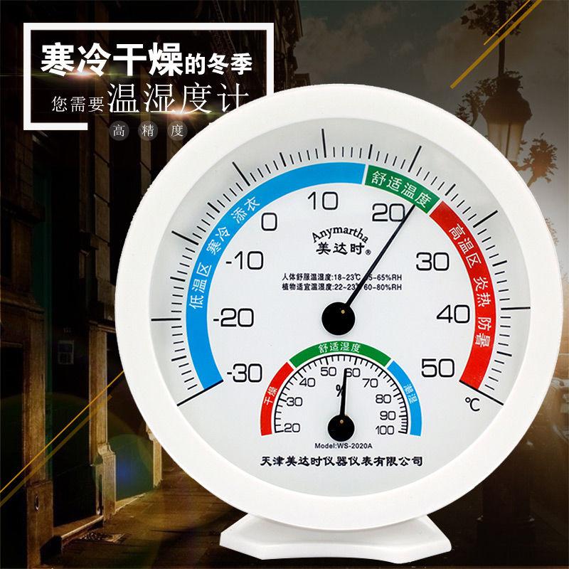 温度计湿度计家用工业室内温湿度表精准大棚壁挂式婴儿药房高精度