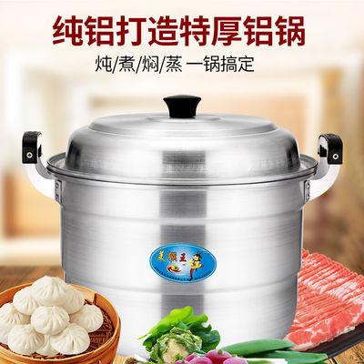 加高加厚纯铝二层大蒸锅铝制汤锅老式铝锅家用煤气炉烧水锅超大号