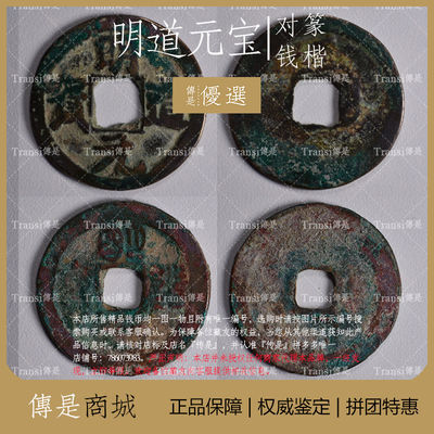传是收藏 包邮真品北宋仁宗明道元宝篆楷对钱普品 历代古钱币收藏