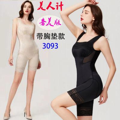 美人计3.0塑身衣正品奢美版美胸衣带胸垫3093蕾丝产后收腹纤体衣