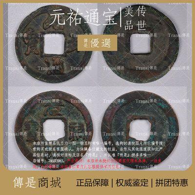 传是收藏 包邮北宋哲宗赵煦元�v通宝行篆对钱美品少量 古钱币收藏