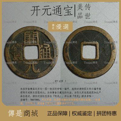 传是收藏 包邮初唐开元通宝熟坑美品少量特惠 历代真品古钱币收藏