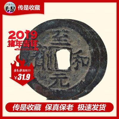 传是收藏 包邮真品北宋仁宗赵祯至和元宝篆楷对钱美品 古钱币收藏