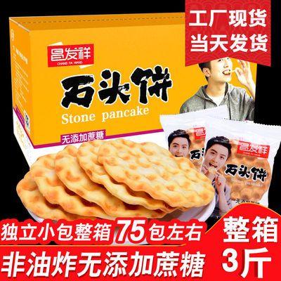 【工厂现货】石头饼整箱山西特产手工石子馍营养早餐糕点吃