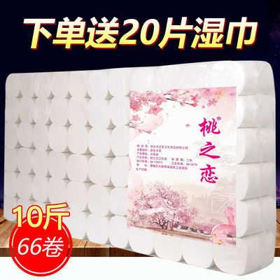 卫生纸10斤66卷6斤42卷5斤36卷3斤21卷原生木浆妇婴用纸巾卷筒纸