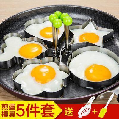 【超值7件套】加厚不锈钢煎蛋器模具荷包蛋模型厨房煎鸡蛋模型