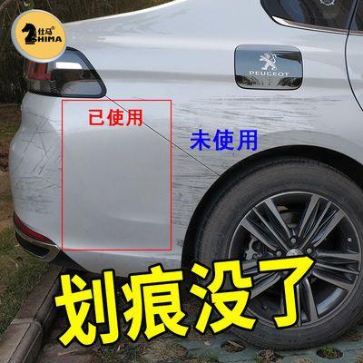 仕马汽车漆面划痕蜡无痕修复抛光刮痕车擦车神器上光防护汽车用品
