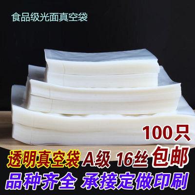 真空食品袋包装袋子抽气真空袋熟食保鲜袋透明光面塑料袋100只