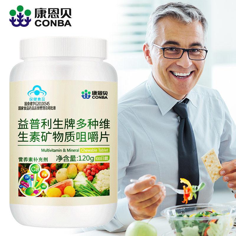 康恩贝 多种维生素矿物质咀嚼片1.2g/片*100片 均衡营养 增强体质