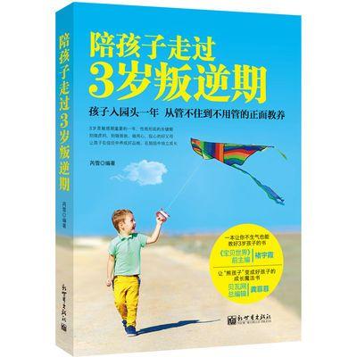 3岁书情绪管理正面管教 不吼不叫培养好孩子 陪孩子走过3岁叛逆期