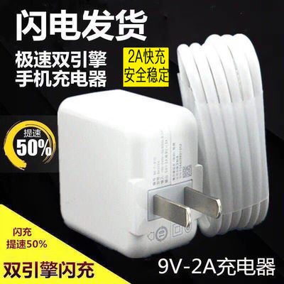 vivo充电器闪充x7充电线插头数据线手机通用步步高Xplay5 y93 y97