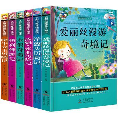 小学生课外阅读书籍注音版必读儿童图书2-6年级阅读文学故事书籍