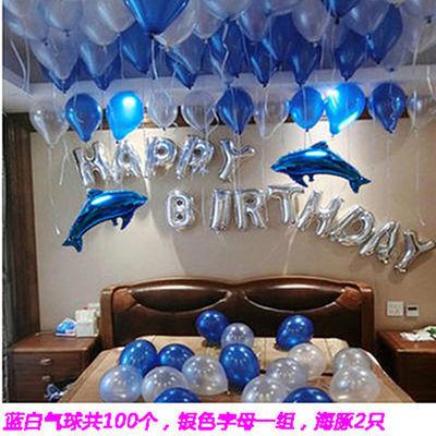 成人生日派对气球装饰套装酒店KTV背景墙女朋友生日布置铝膜气球