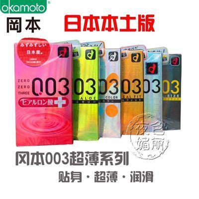 男性自慰器电动棒用避孕套女安全冈本03日芦荟黄金透明质酸白1