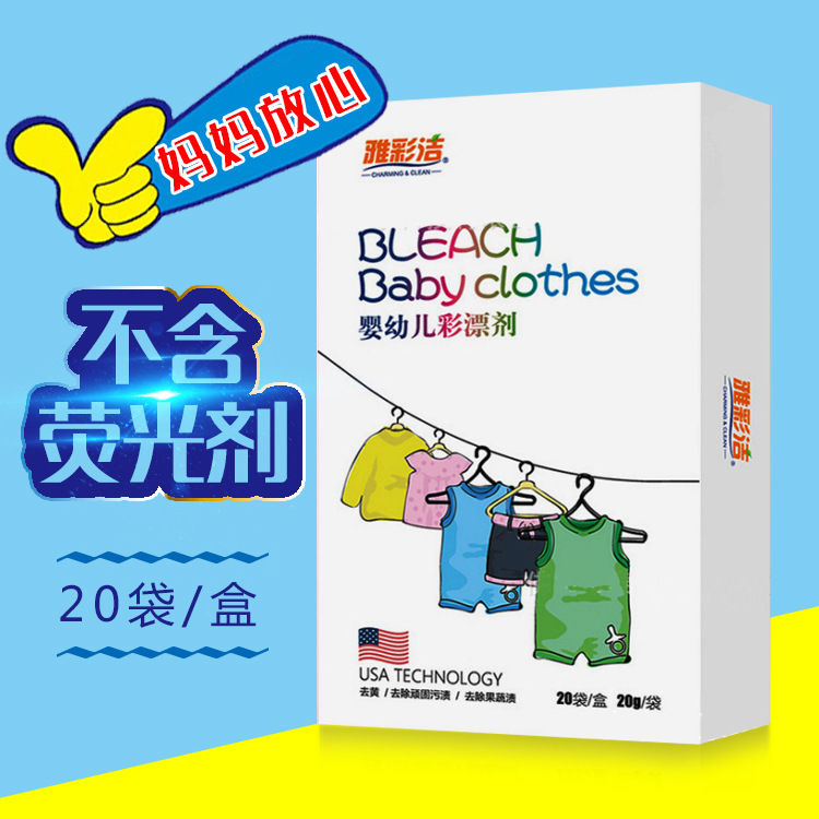 婴幼儿彩漂剂彩色白色衣物通用漂白剂宝宝衣服彩漂粉去黄污渍神器