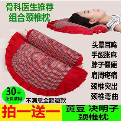 颈椎枕修复颈椎专用抱枕头芯护颈枕头套保健枕黄豆决明子荞麦枕头
