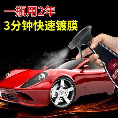 汽车镀膜镀晶液体玻璃正品纳米水晶车漆镀晶封釉漆面喷雾镀膜剂