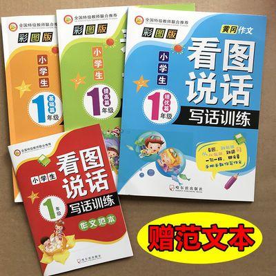 全套3册小学生黄冈作文书一年级看图说话写话训练人教版小学1年级