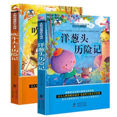 吹牛大王历险记洋葱头历险记彩图注音版 小学生2-6年级课外书阅读