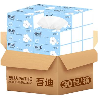 限购3份!30包或8包4层吾迪原木浆抽纸纸巾面巾纸家用实惠家庭装