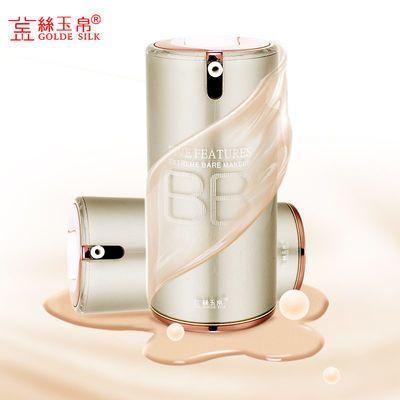金丝玉帛精纯矿物BB霜50g 裸妆遮瑕强控油持久保湿补水隔离粉底液