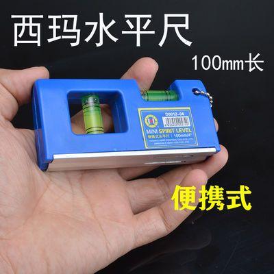 西玛带磁迷你便携式水平尺钥匙扣式水平仪家用装修平衡尺测量工具