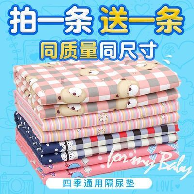 婴儿童隔尿垫大号宝宝防水可洗成人护理姨妈月经例假防尿垫表纯棉