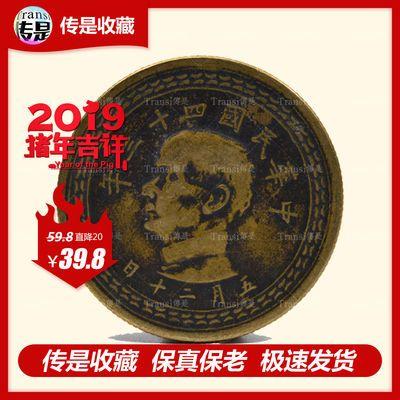 传是收藏 包邮真品中华民国四十三年台湾省五角美品 难得版别