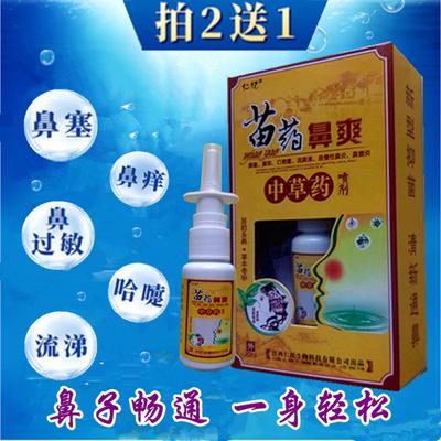 鼻炎喷剂治鼻炎药鼻炎膏特效过敏性鼻炎鼻塞鼻窦炎打喷嚏成人儿童