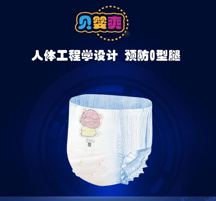 【柔软透气秋冬大吸量】纸尿裤XXL拉拉裤XXXL贝婴爽超薄尿不湿片
