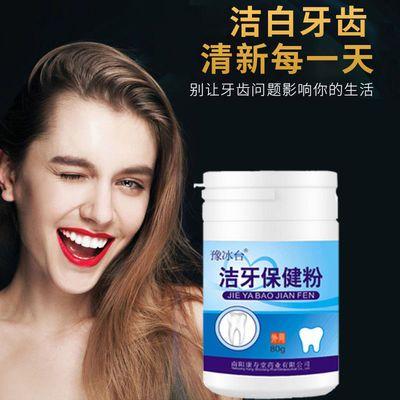 【告白黑黄牙】洗牙粉去牙渍口臭美白牙齿神器祛除牙垢一刷白80g