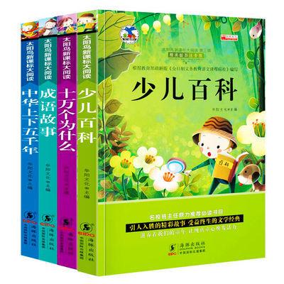 小学生课外书籍阅读儿童图书十万个为什么少儿百科成语故事注音版