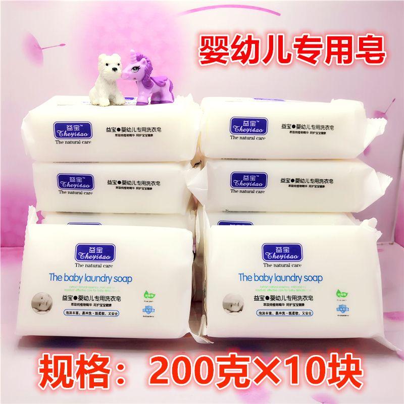婴儿洗衣皂200g宝宝专用小孩幼儿童皂抑菌内衣皂尿布新生B&B肥皂