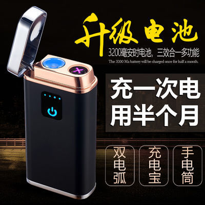充电宝打火机多功能指纹感应双电弧防风个性异形男士刻字刻照片