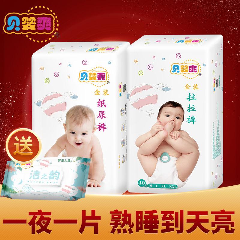 【柔软透气大吸量】纸尿裤拉拉裤贝婴爽春夏超薄婴儿宝宝尿不湿片