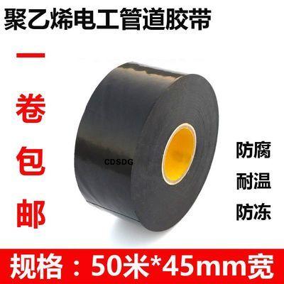 电工绝缘管道胶带 PVC冷缠带45mm工程地埋冷缠胶带防腐胶带电工胶