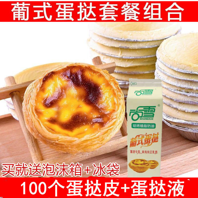 葡式蛋挞皮家用半成品带锡纸底托蛋挞皮蛋挞液烘焙批发