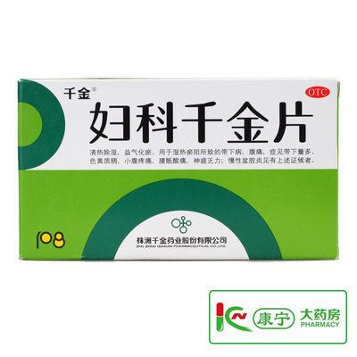 妇科千金片 108片 慢性盆腔炎 带下量多 小腹疼痛 腰骶酸痛