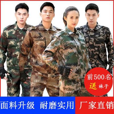 户外迷彩服训练服男女套装军装学生军训服耐磨电焊服工作服保安服